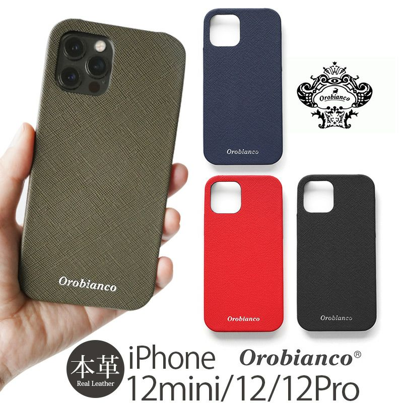 『Orobianco サフィアーノ調 PU Leather Back Case』 iPhone12mini / iPhone12 / iPhone12Pro ケース レザー 背面 シェル