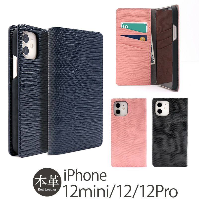 『ABBI SIGNATURE 姫路レザー リザードダイアリーケース』 iPhone12mini ケース 手帳型 本革 レザー