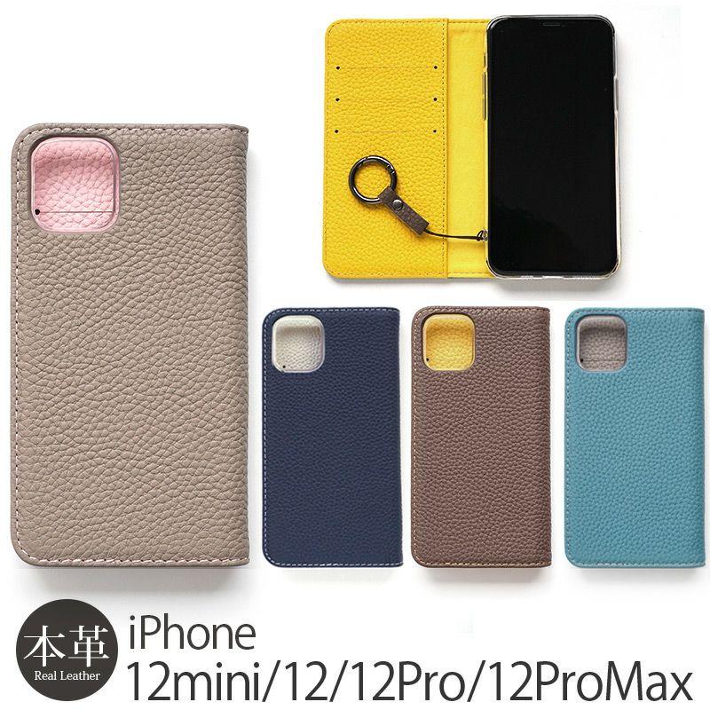 iPhone 12 mini 12Pro ProMax ケース 手帳型 本革 スマホケース