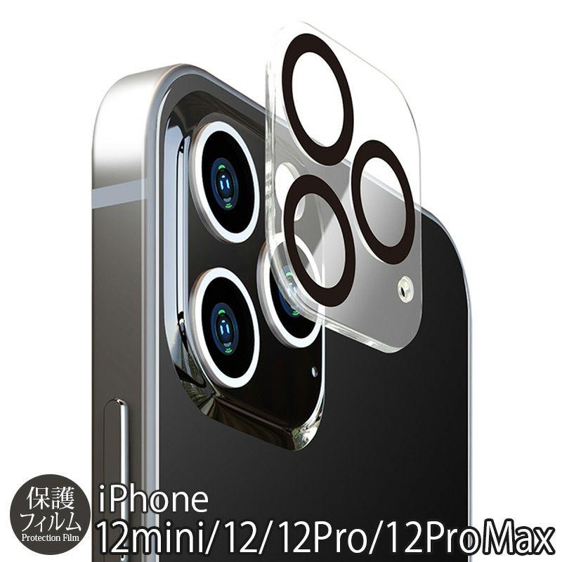 iPhone12mini 12 12Pro 12ProMax カメラ レンズ 保護フィルム