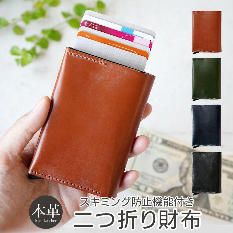 『池之端銀革店 com-ono ブライドルレザー 財布』 スキミング防止機能付き