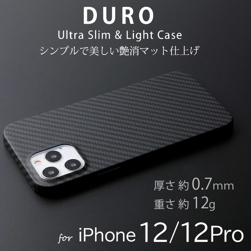 『Deff Ultra Slim & Light Case DURO 』 iPhone12 / iPhone12Pro ケース 背面シェル型