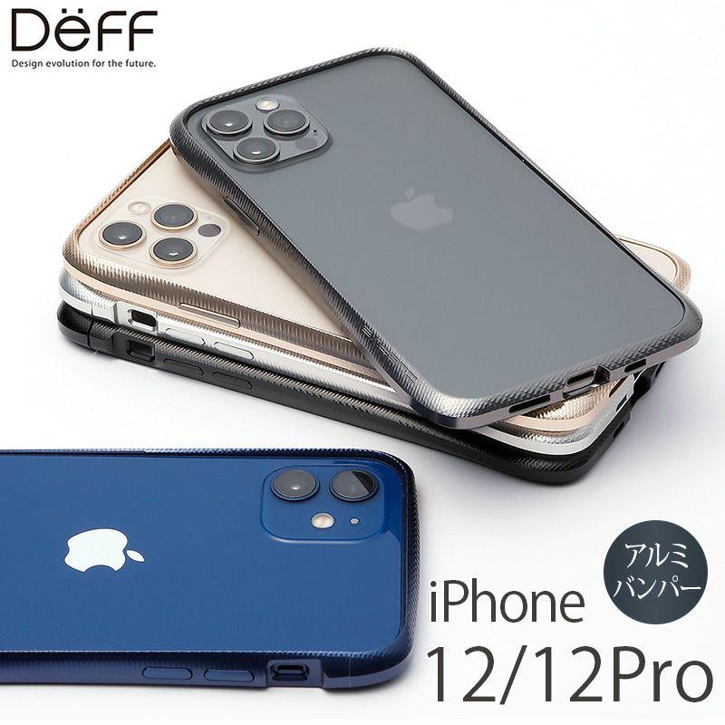 iPhone 12 Pro アルミ バンパー ケース アイフォン Pro ブランド