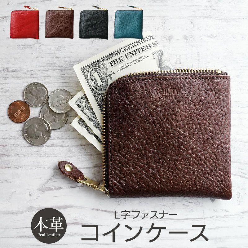 L字ファスナー コインケース 小銭入れ 本皮 レザー 男性 女性