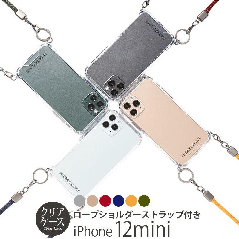 『ロープショルダーストラップ付きクリアケース』 iPhone12mini ショルダー ケース クリア 透明 背面 シェル
