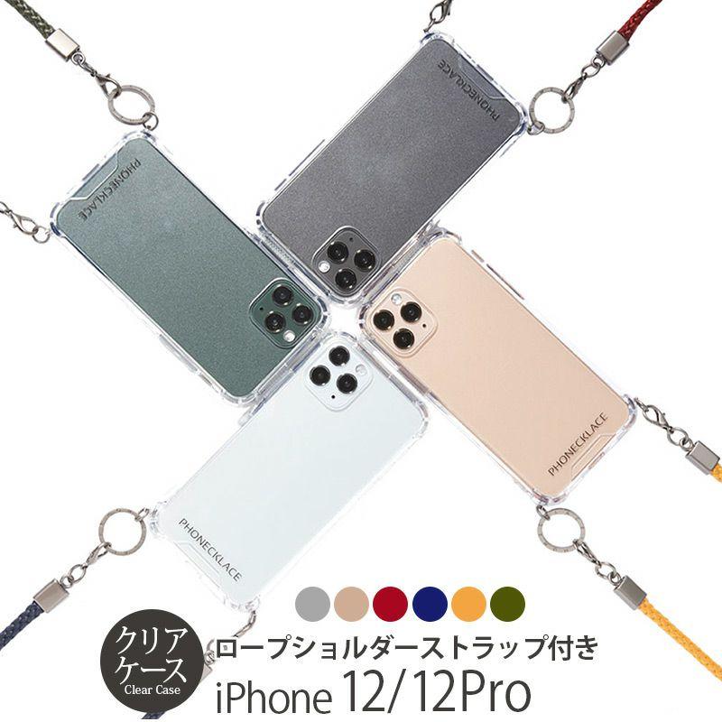 『ロープショルダーストラップ付き クリア ケース』 iPhone12ケース / iPhone12Proケース 透明 背面 シェル