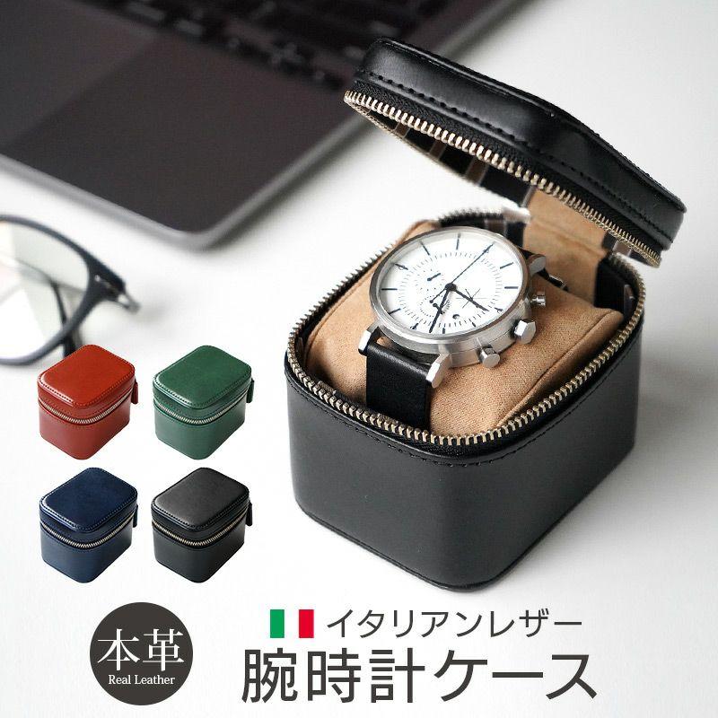 『DUCT イタリアンレザー 腕時計ケース LA-855 』 牛革 革 イタリアンレザー