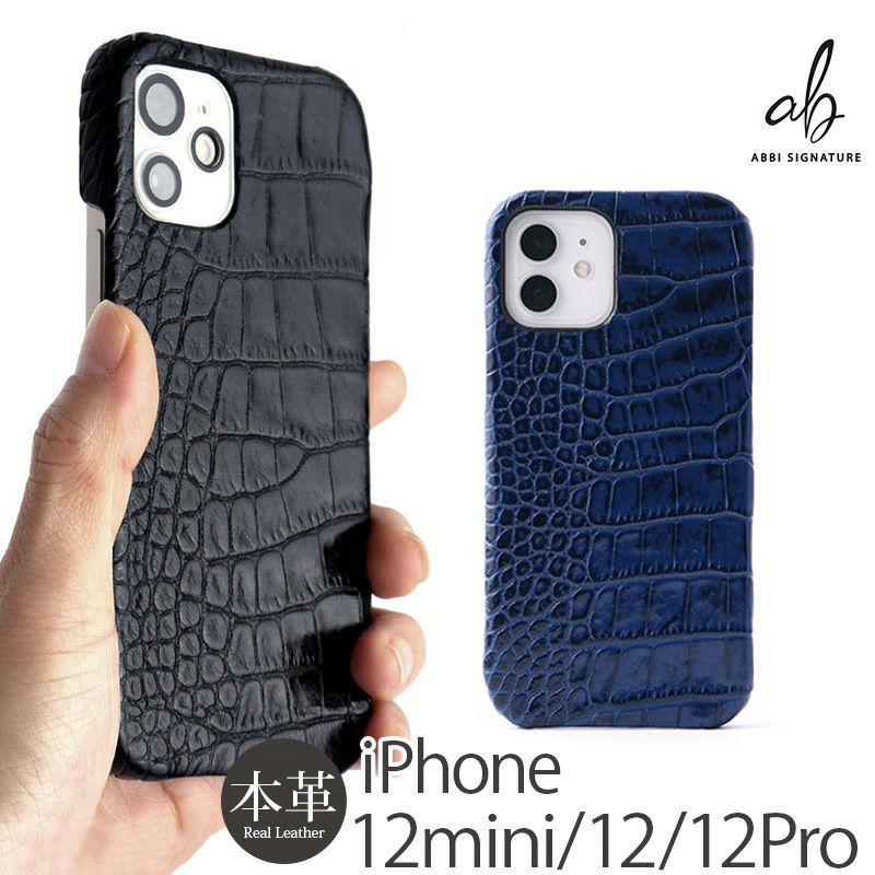 『ABBI SIGNATURE イタリアンレザー クロコバックカバーケース』 iPhone12ケース / iPhone12Proケース 背面 シェル 本革 レザー