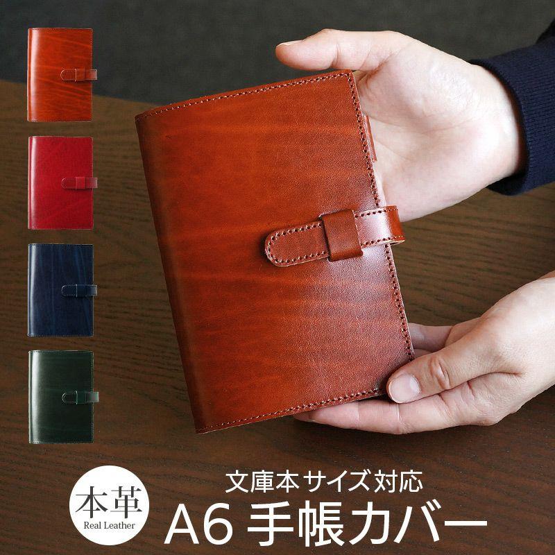 ほぼ日手帳 カバー 文庫本 A6 サイズ 本革 ルガトー レザー