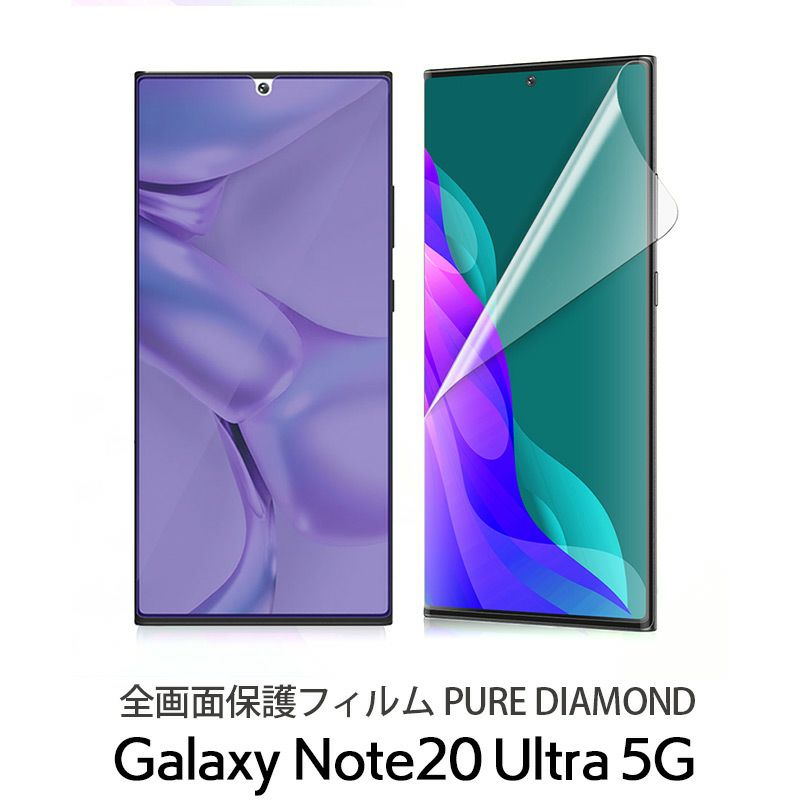 Galaxy Note20 Ultra 5G フィルム 液晶 保護 ギャラクシーノート