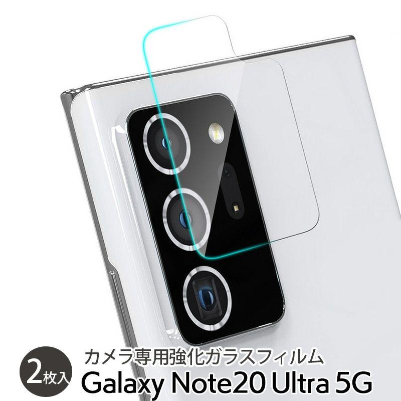 カメラ レンズ 保護 カバー フィルム Galaxy note20 ultra