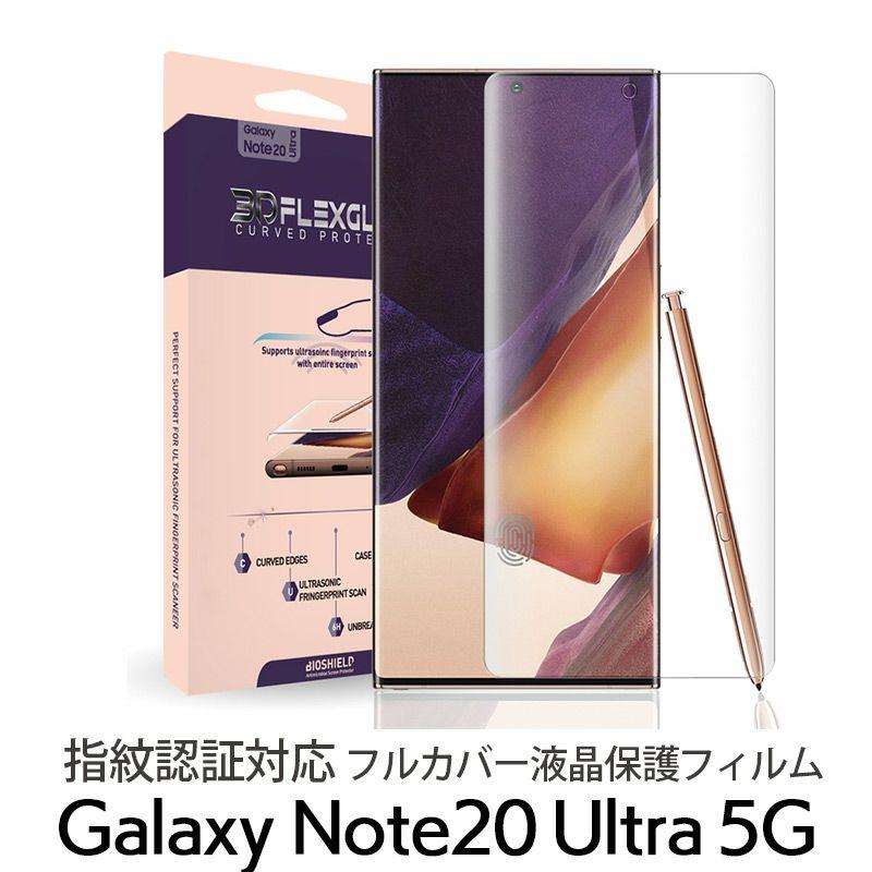 Galaxy Note20 Ultra 5G 液晶 保護ガラスフィルム ギャラクシー