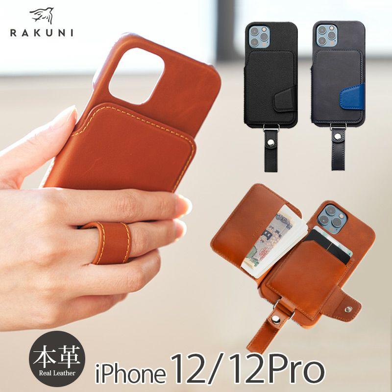 iPhone 12 iPhone12Pro ケース レザー アイフォン 背面 カバー