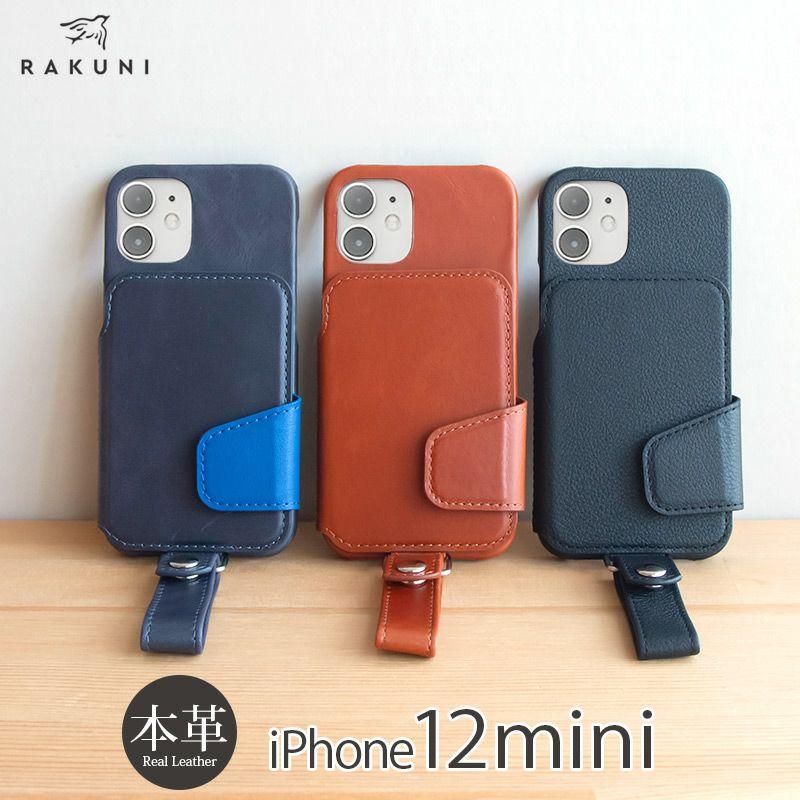 『RAKUNI Leather Case 』 iPhone 12mini 背面 ケース 本革 レザー