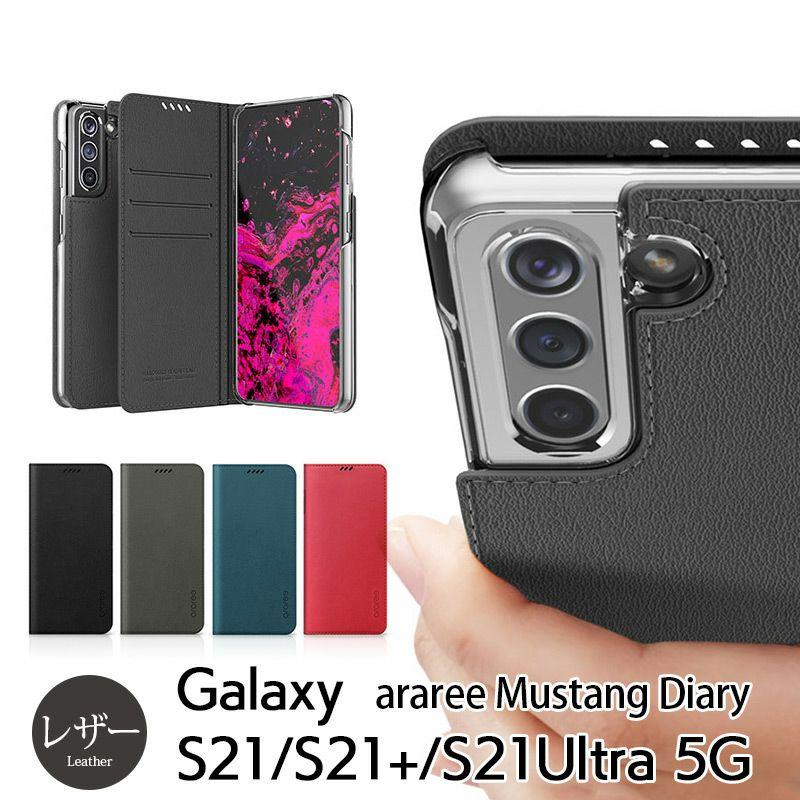Galaxy S21 S21+ S21Ultra 5G ケース 手帳 ギャラクシー カバー