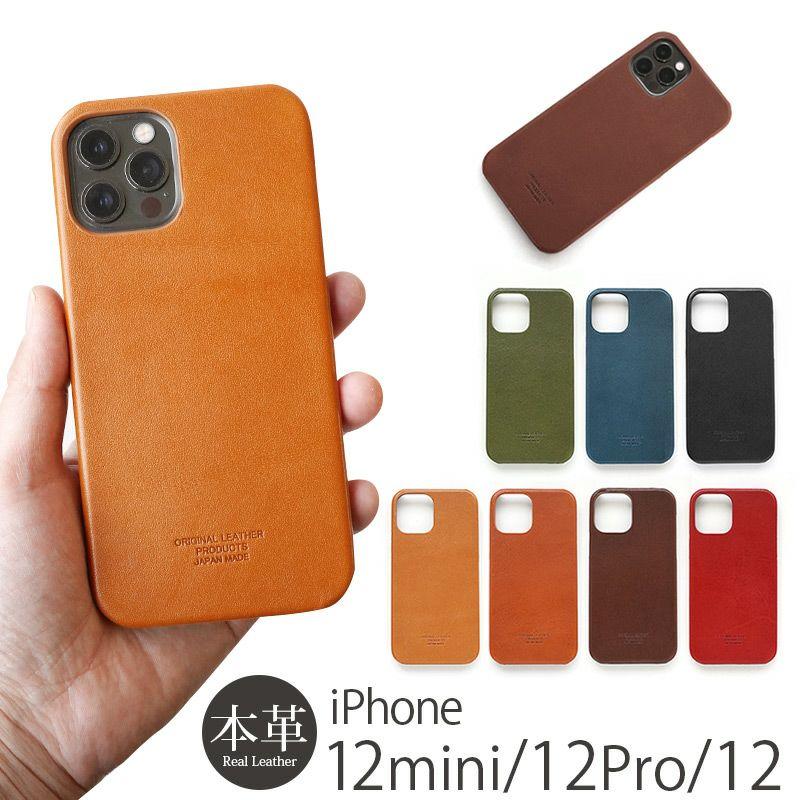 iPhone 12 Pro mini ケース 背面 カバー 本革 アイフォン12 プロ