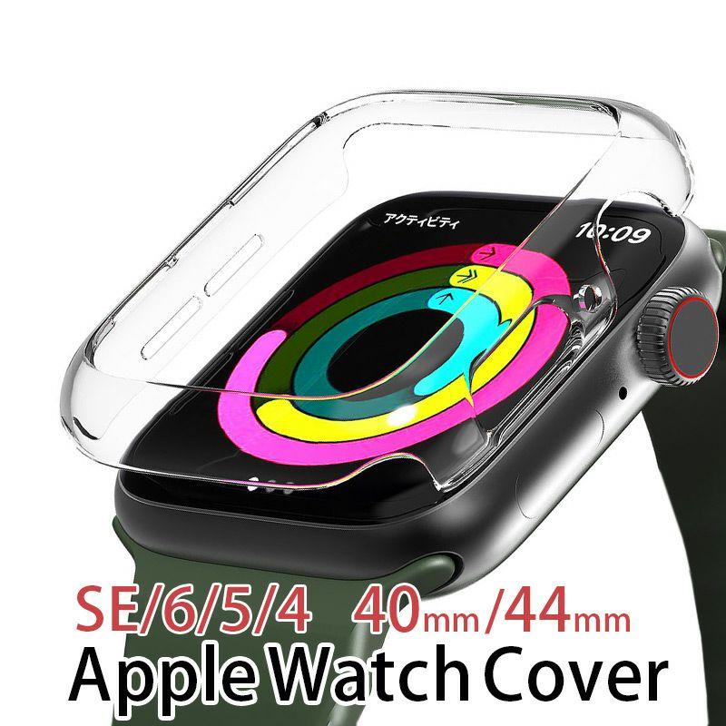 Apple Watch カバー クリアケース アップル ウォッチ 44mm 40mm