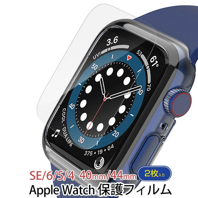 Apple Watch 保護フィルム アップル ウォッチ 44mm 40mm