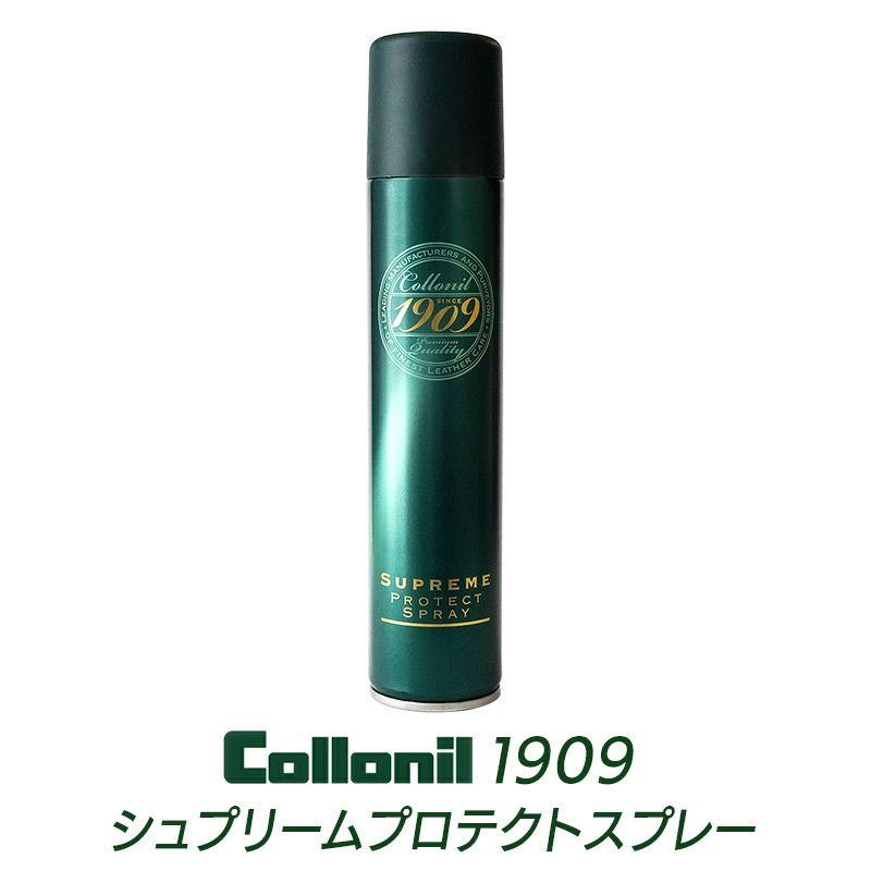 『Collonil シュプリームプロテクトスプレー 1909』 コロニル レザースプレー 革 手入れ 保護