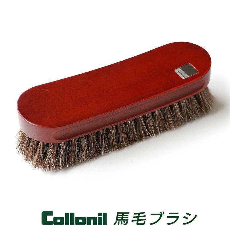 『Collonil 馬毛ブラシ』 コロニル 革 手入れ ブラシ