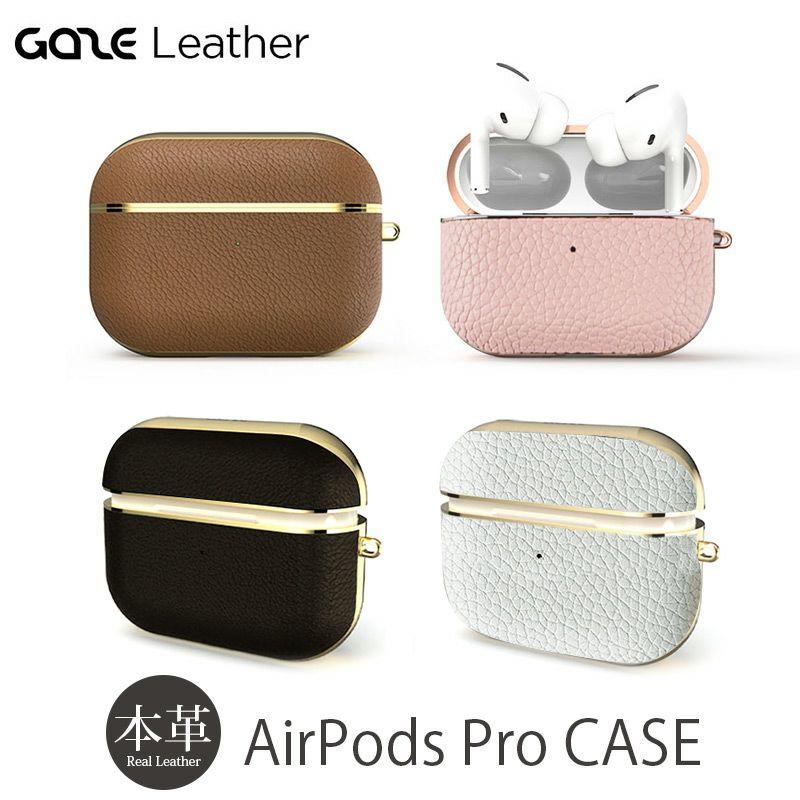 『GAZE AirPods Pro 本革ケース』 AirPodsPro ケース レザー