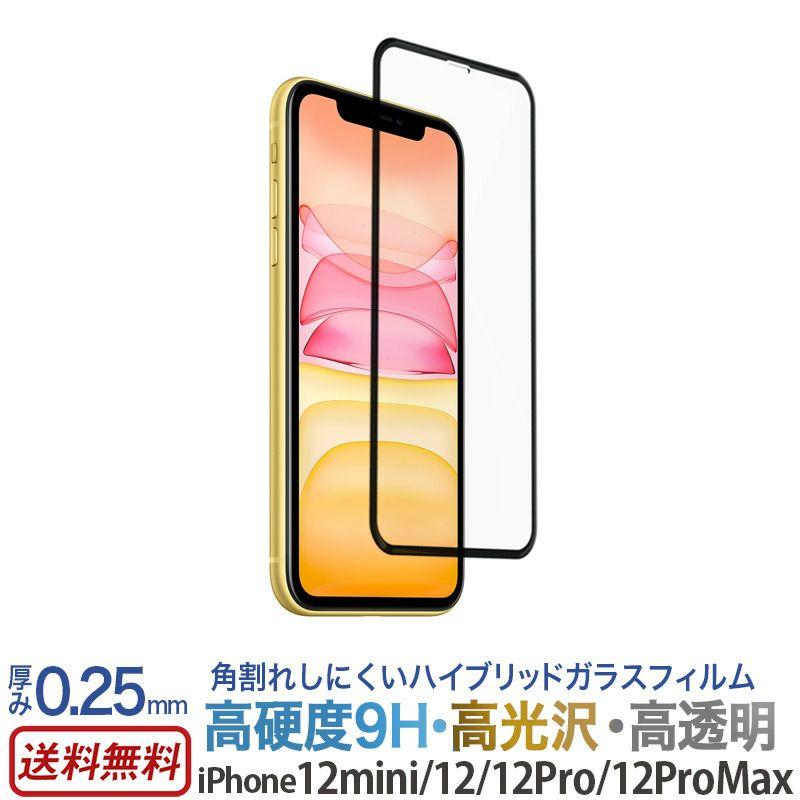iPhone12 Pro mini Max 保護 アイフォン フィルム ガラス