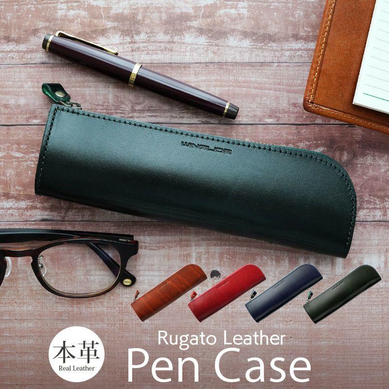 ルガトーレザー ペンケース 日本製 革 皮 筆箱 メンズ シンプル
