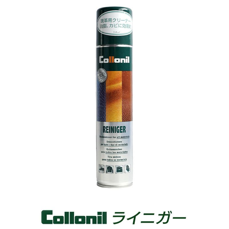 『Collonil コロニル ライニガー』 クリーナース プレー カビ 油脂 取り メンテナンス 本革 レザー