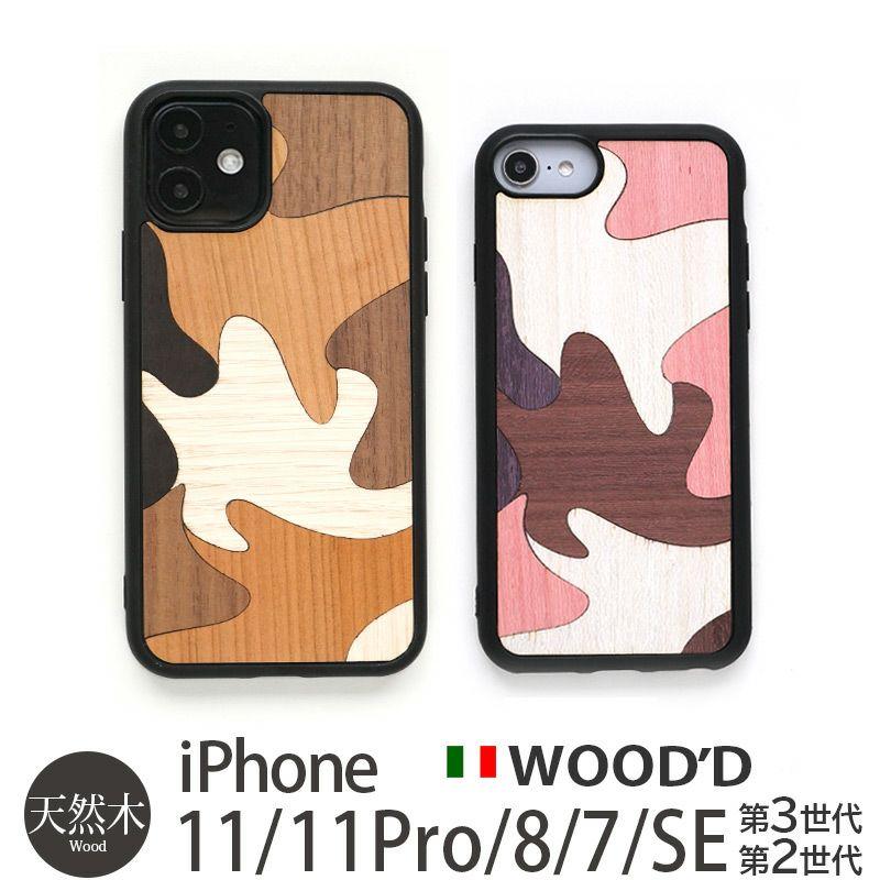 iPhone 11 Pro SE2 8 7 ケース 木 カバー スマホケース ウッド