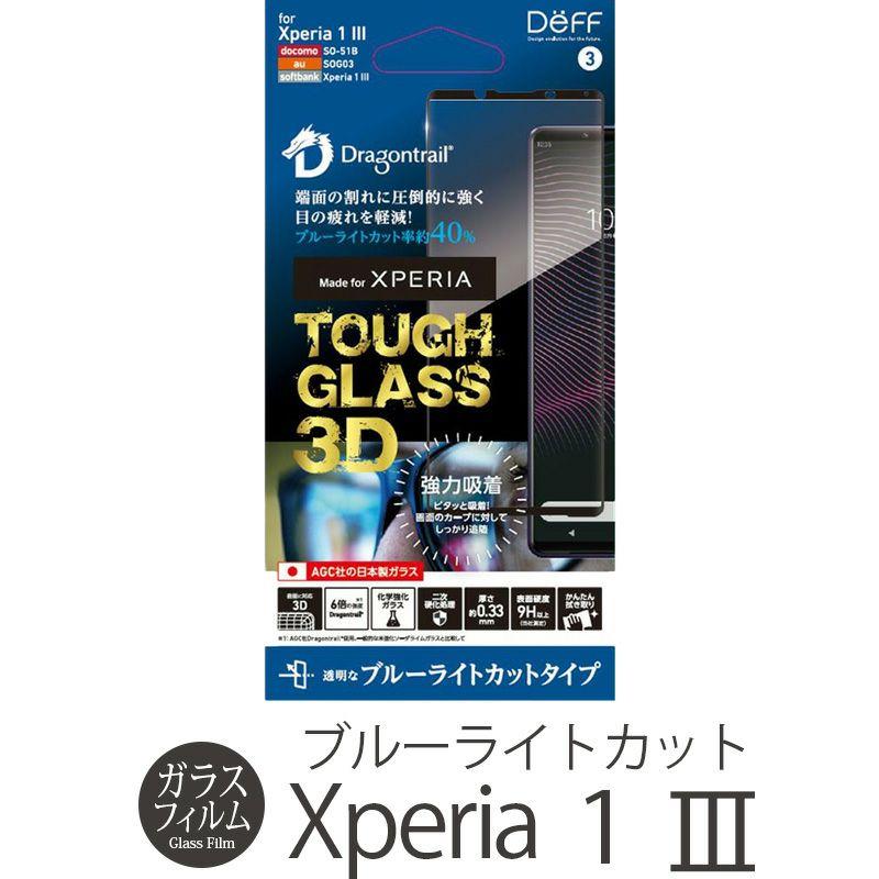 Xperia 1 III フィルム ガラス 割れにくい ブルーライトカット