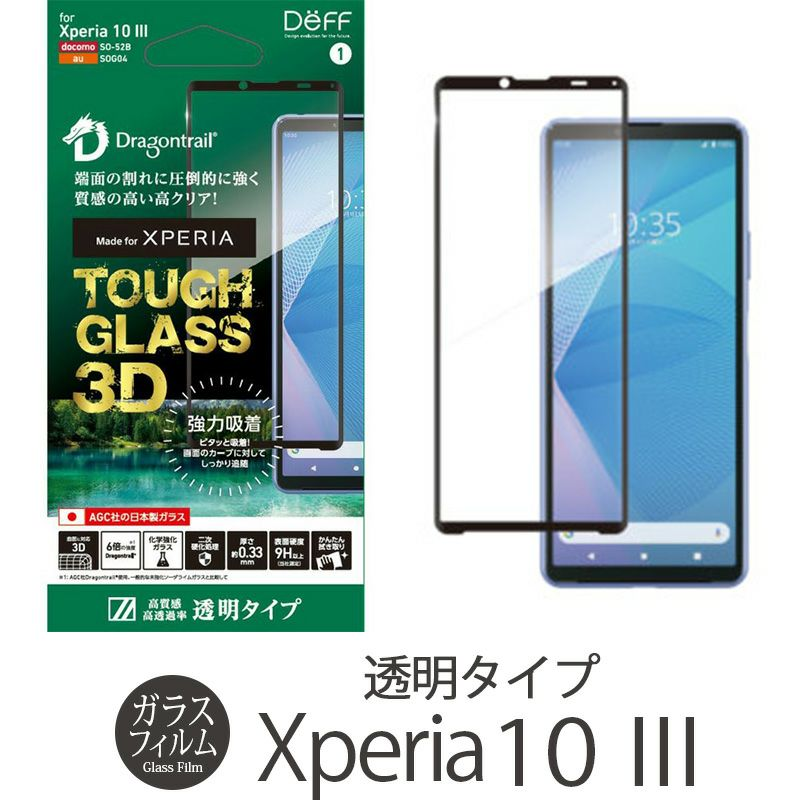 Xperia 10 III フィルム ガラス 割れにくい 割れにくい 透明 保護 画面