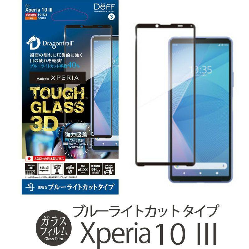 Xperia 10 III フィルム ガラス 割れにくい ブルーライトカット