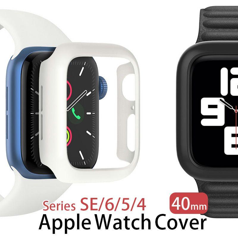 Apple Watch カバー 40mm フレーム アップルウォッチ 保護
