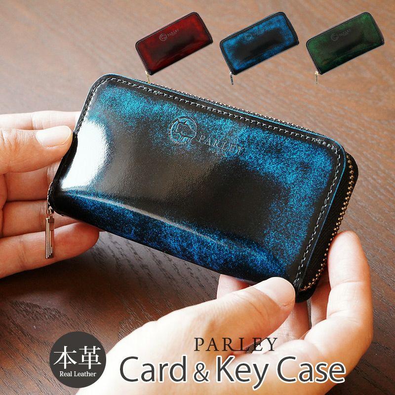 Parley パーリィー カード & スマートキーケース 本革 おしゃれ キーケース カードケース レザー