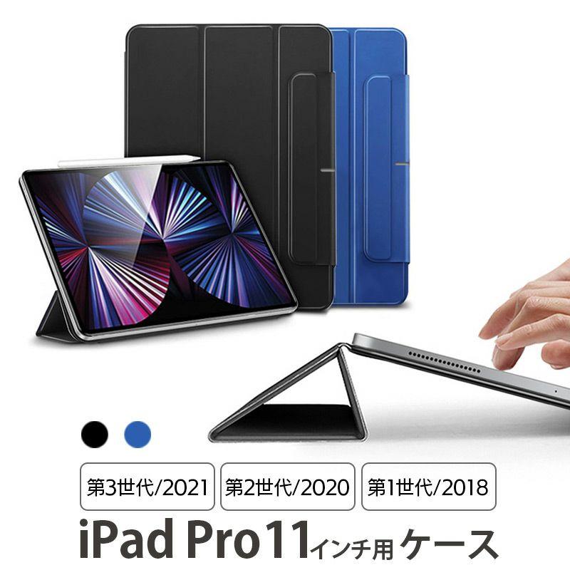 Apple iPad Pro 11インチ ( 2021 第3世代 / 2020 第2世代 / 2018 第1世代 )用ケース