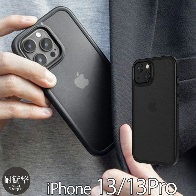 落下衝撃に強いハイブリッドケース iPhone13 Pro ケース 背面 カバー スマホケース 耐衝撃