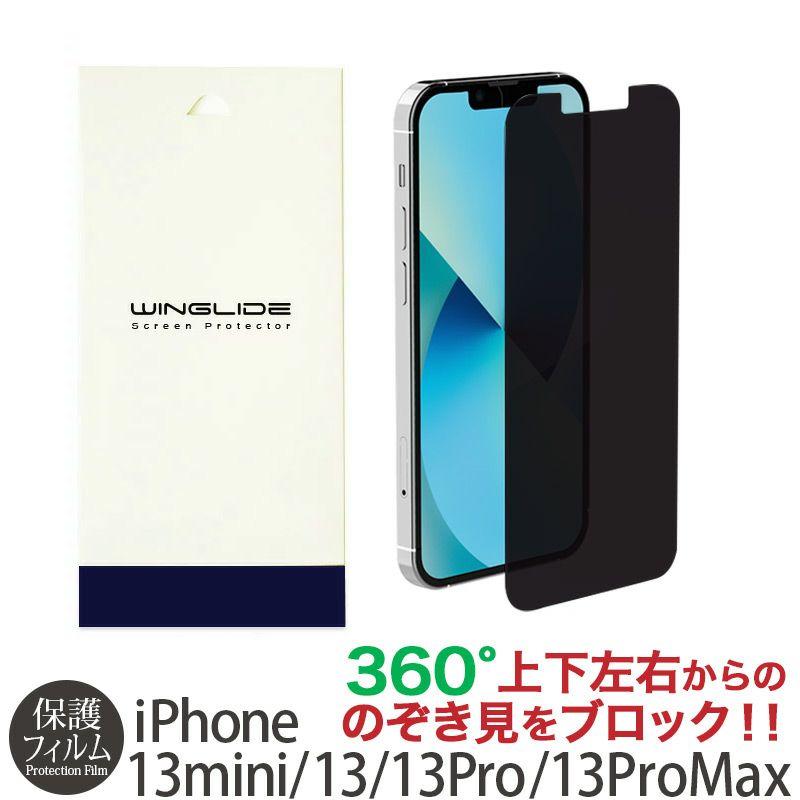 iPhone13 mini Pro Max フィルム 360度のぞき見防止 プライバシー保護